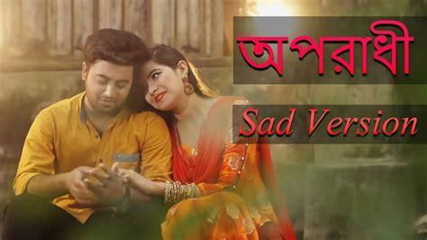 Oporadhi  অপরাধী  Sad Version  Bangla New Song 2018