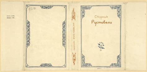 filescrap book  russian bookjacketjpg wikimedia commons