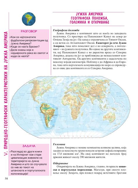Geografija_8_mak by Ministry of education and sience - Issuu