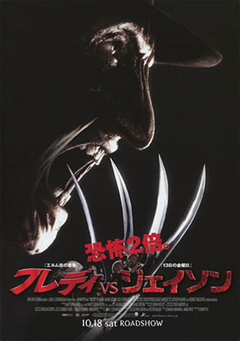 freddy  jason japanese  poster  chirashi verb