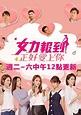 你那邊怎樣我這邊ok台灣版-台劇免費看-94TV線上看