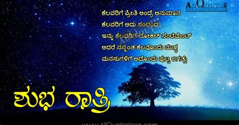good night wallpapers kannada quotes wishes  life
