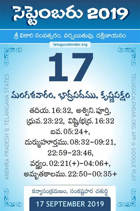 september  telugu calendar daily sheet