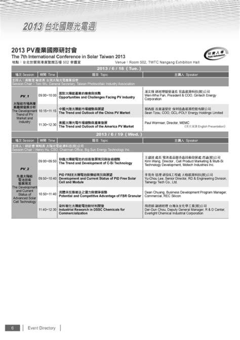 http www gogofinder tw books pida 3 台北國際光電週2012參展名錄