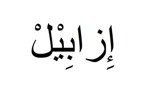 prenom de garon arabe moderne prenom arabe moderne garon 28 images prenom garcon pr 233 noms amazigh fille a b c pr 233