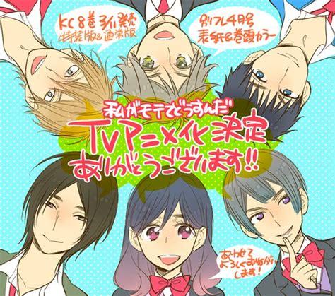 Anime Kiss Him Not Me Season 2 Kiss Him Not Me Anime S Visual Previews Character Designs