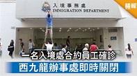 【新冠肺炎】一名入境處合約員工確診 西九龍辦事處即時關閉 - 晴報 - 時事 - 要聞 - D200803
