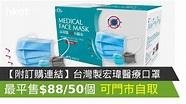 【附訂購連結】台灣製宏瑋醫療口罩 最平售 $88 盒/50個 - 香港經濟日報 - 中小企 - 行內熱話 - D200606