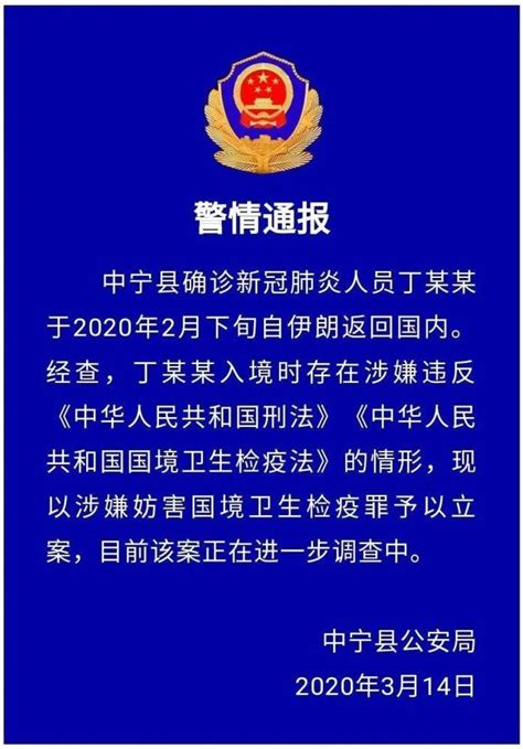 全国首例境外输入病例被立案调查_腾讯新闻