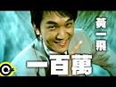 黃一飛 Huang Yi-Fei【一百萬】Official Music Video - YouTube