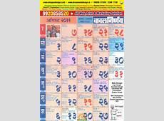 Marathi Calendar August 2011 with tithi, Vrat, Festivals