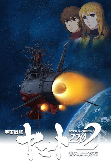 さらば 宇宙 戦艦 ヤマト 愛 の 戦士 たち