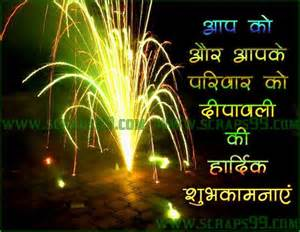happy diwali wishes in deepavali anmol vachan suvichar images