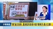 提名李眉蓁原因曝光!名嘴:國民黨想撿便宜 - 自由娛樂