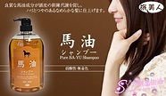 日本原裝 旅美人馬油洗髮水1000ML(標準瓶) 柔顺防头屑