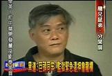 黑道三巨頭同牢! 監獄緊急還押詹龍欄│TVBS新聞網