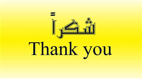 ‫شكراً  Thank You‬‎ Youtube