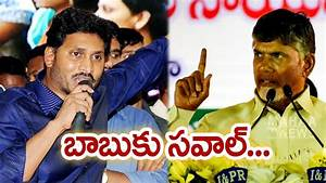 YS Jagan Open Challenge to AP CM Chandrababu | 4th Day of ...
