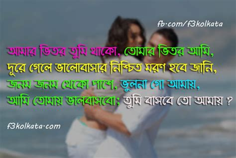 bangla love poems  girlfriendbengali love quotes  wife