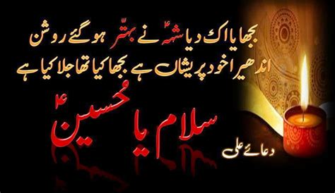Salam Ya Hussain 2014 Wallpaper