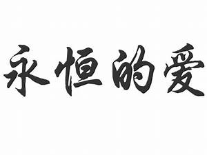 Japanisches Zeichen Für Liebe : wandtattoo chinesisches zeichen ewige liebe ~ Orissabook.com Haus und Dekorationen