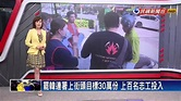 罷韓連署上街頭目標30萬份 上百名志工投入響應 [影片] - Yahoo奇摩新聞