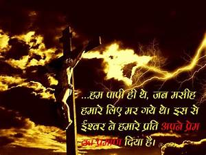 Jesus Christ Wallpaper With Bible Verse In Hindi More ...