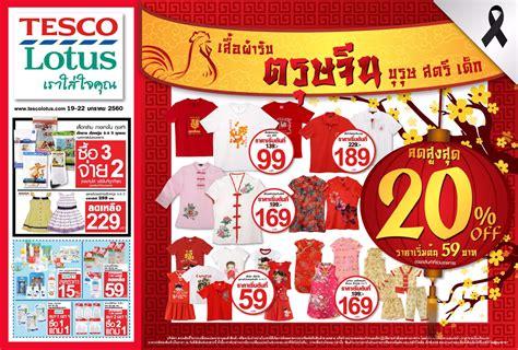 เสื้อผ้ารับตรุษจีน - โปรโมชั่น - เทสโก้ โลตัส เราใส่ใจคุณ