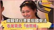 成龍號召港星挺國安法 名單驚見「徐熙媛」-民視新聞 - YouTube