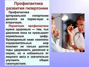 Программа профилактика и лечение артериальной гипертензии