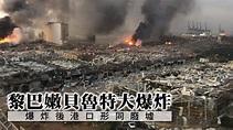 on.cc 東網/東方日報 - 黎巴嫩貝魯特大爆炸 逾百死近4000傷 | Facebook