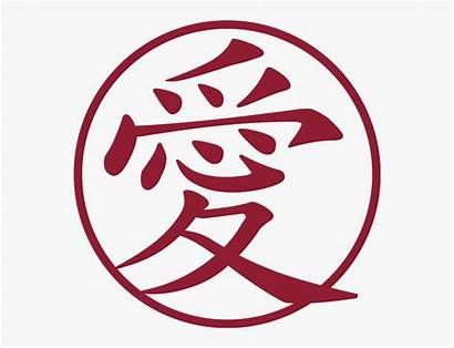 Ai Kanji Japanese Huruf Symbol Clipart Transparent