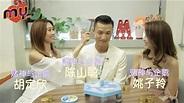 胡定欣 VS 陈山聪 VS 姚子羚-企鹅游戏 - YouTube