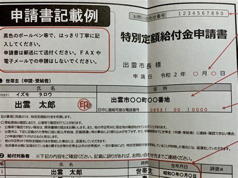 大阪 市 10 万 給付 金