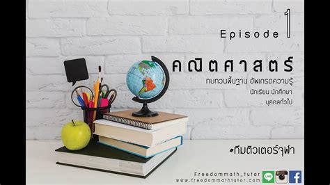 ติวฟรี !! ปรับพื้นฐานคณิตศาสตร์ ทีมติวเตอร์จุฬา Episode1 ...