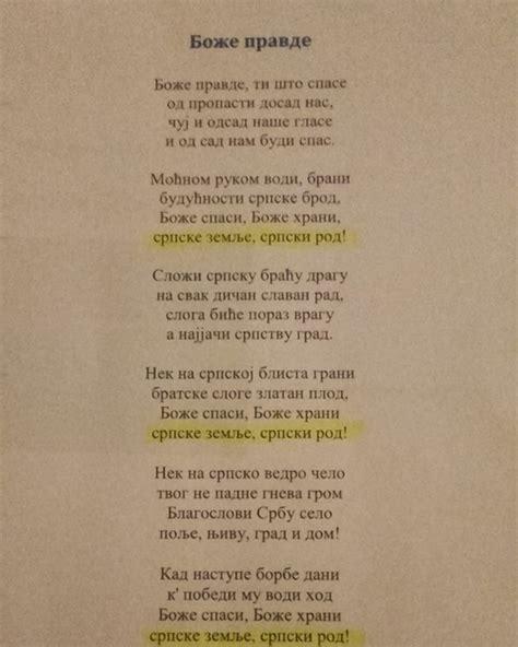 Samo 12% građana Srbije zna ceo tekst himne svoje države ...