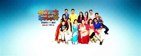 tum  ho bandhu sakha tumhi serial  zee tv full star