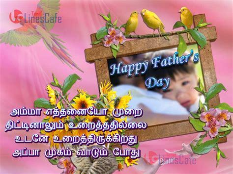 appa kavithai images  tamil tamillinescafecom