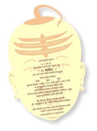 thread ceremony invite invitation card sample
