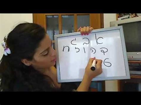 learn hebrew writing  alphabet letters youtube