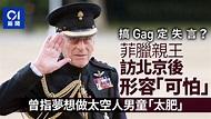 菲臘親王集「Gag王」與「失言王」於一身 重溫12個語出驚人場面|香港01|即時國際