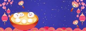 2019元宵節中國風海報背景 元宵節 正月十五 許願燈 燈籠 中國風 吃湯圓 祥雲 豬年 2019 傳統習俗 元宵海報 ...