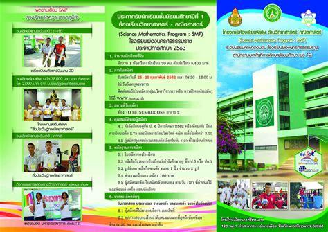 โครงการห้องเรียนพิเศษ - โรงเรียนเมืองนครศรีธรรมราช