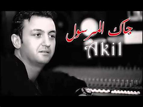 Cheb Akil Na9sam Bellah - YouTube