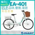 GIANT EA401 最佳通勤電動自行車 | 電動自行車 | Yahoo奇摩購物中心