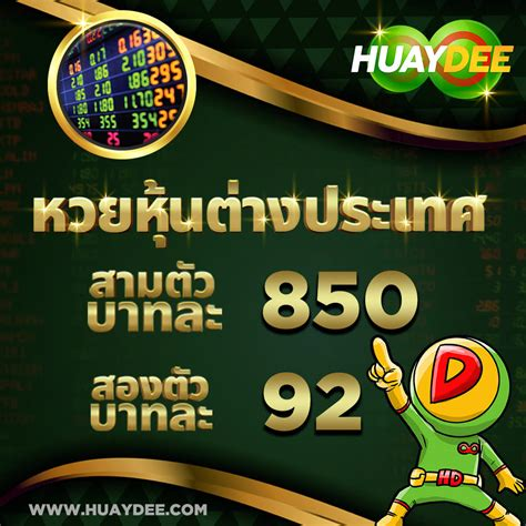 อัตราการจ่ายหวยหุ้นจีน จ่ายสูงสุดในไทย หวยบาทละ 900 - เว็บ ...