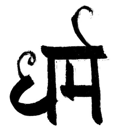 Asian Indian Symbol For Love