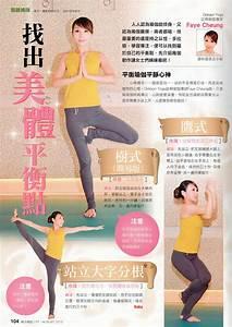 電視訪問 | 電台訪問 | 學瑜伽 | 明星學瑜伽 | 香港瑜伽協會