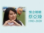 懷念糖糖 蔡亞臻 1983-2020 - YouTube