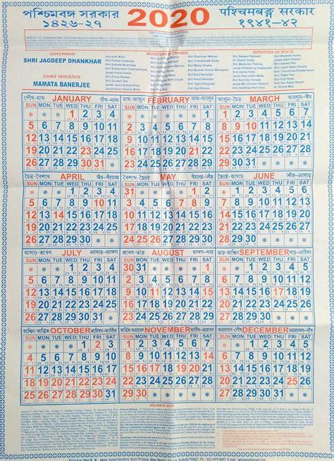 west bengal govt calendar  seg